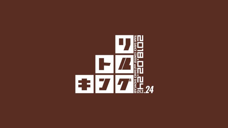 リトルキングOS3.24