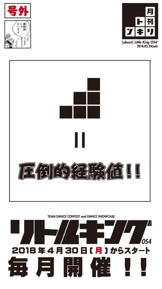 リトルキングOS4