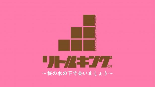 01_リトルキングOS4.25