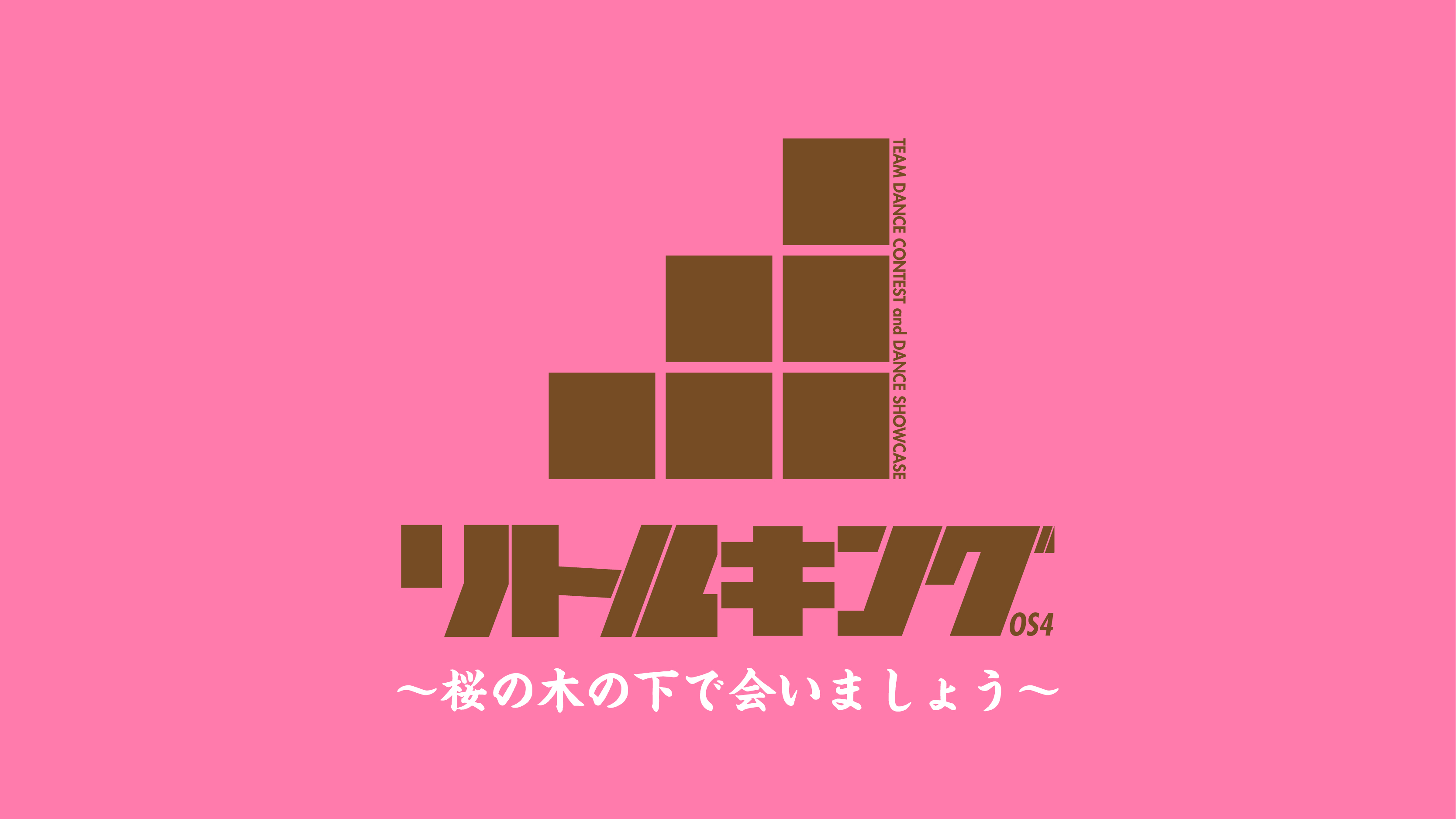 リトルキングOS4〜桜の木の下で会いましょう〜