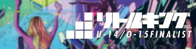 リトルキングOS3 FINAL FINALIST一覧