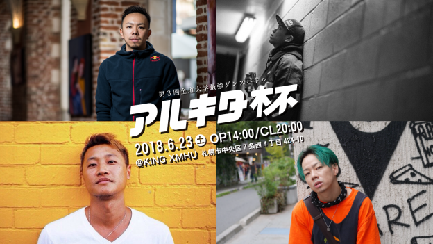 今年のアルキタ杯に超豪華ゲストダンサーが登場!!【akihic☆彡/KATSU1/TAISUKE/ISSEI】