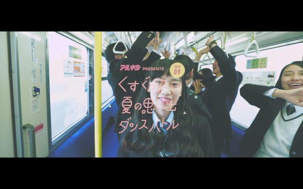 【メイキング公開】「くすぐったい夏の思い出ダンスバトル」CM公開!!