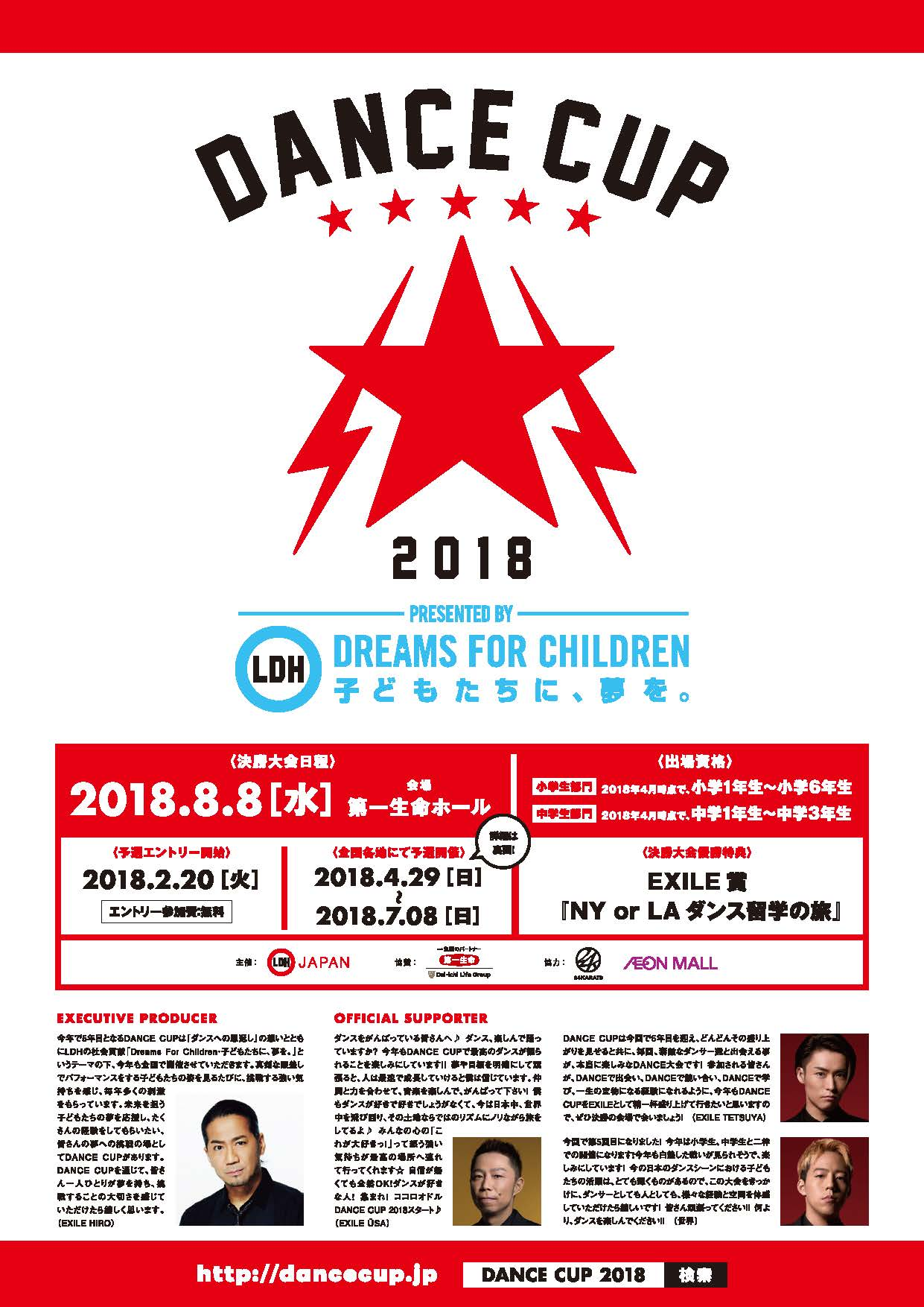 dancecup_flyer_omote_0312_ページ_2