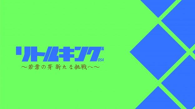 01_リトルキングOS4.26