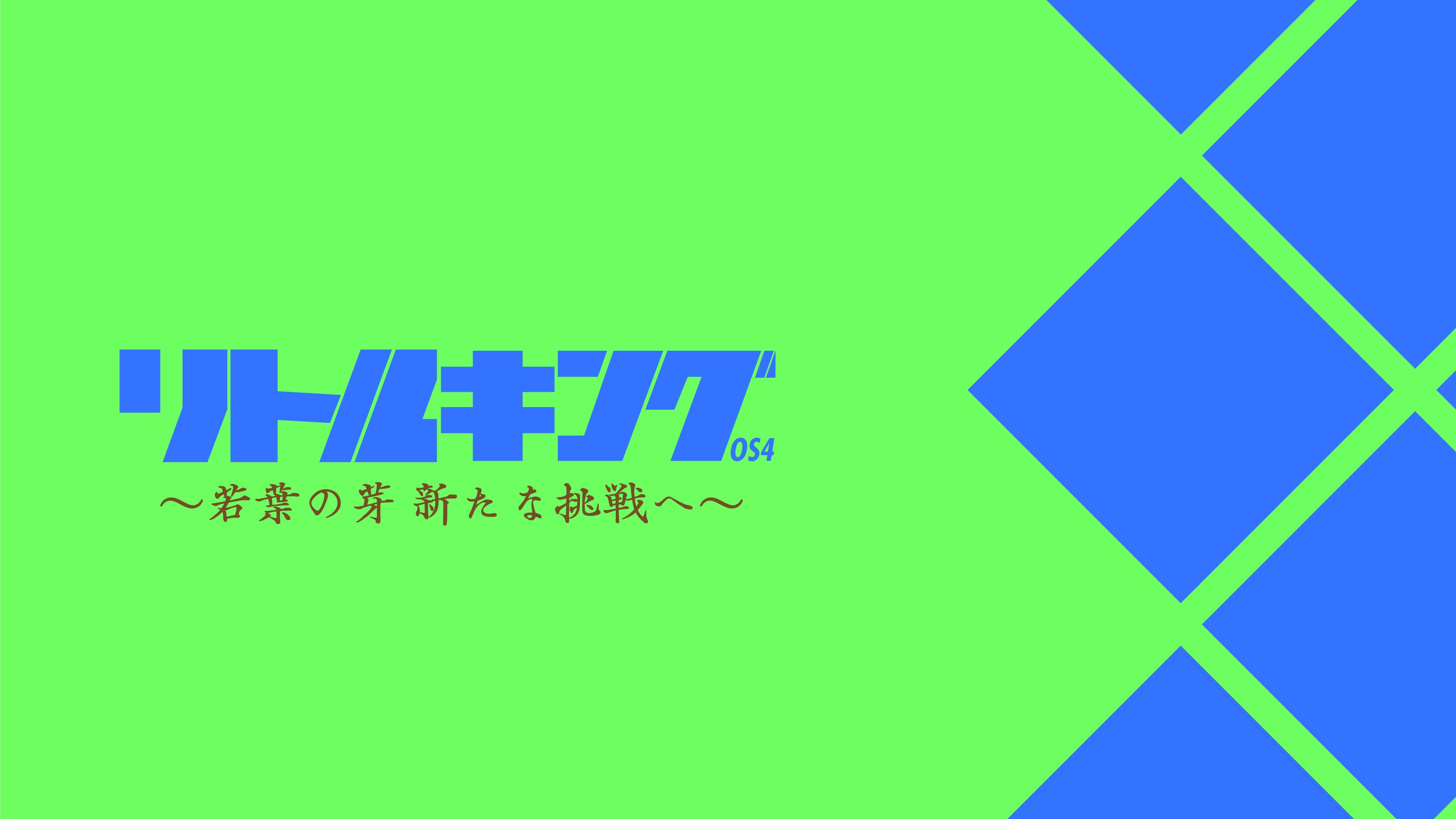 リトルキングOS4〜若葉の芽 新たな挑戦へ〜