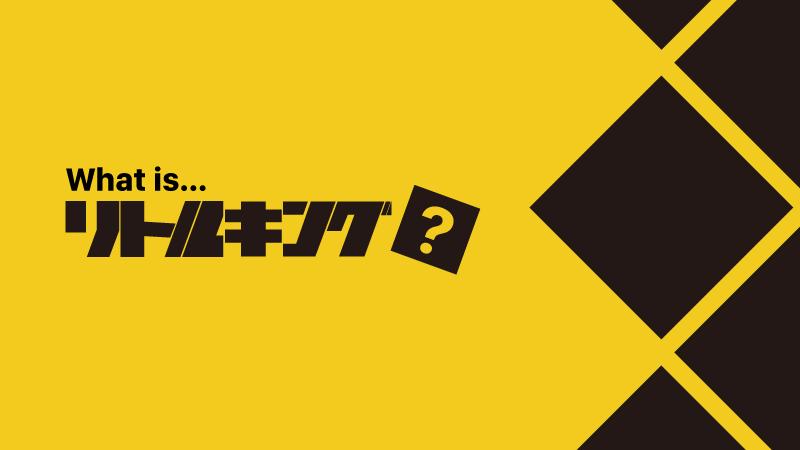 リトルキングOS4スタート企画「リトルキング」とは?