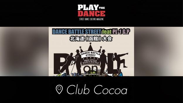 DANCE BATTLE STREET feat PL-1 G.P 北海道(函館)大会