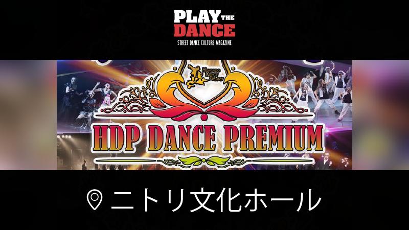北海道ダンスプロジェクト公演 HDP DANCE PREMIUM 2018 ~さよならニトリ文化ホールそしてありがとうございました~