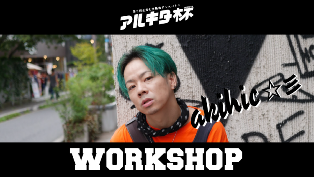 『akihic☆彡』アルキタ杯2018 SPECIAL WORKSHOP