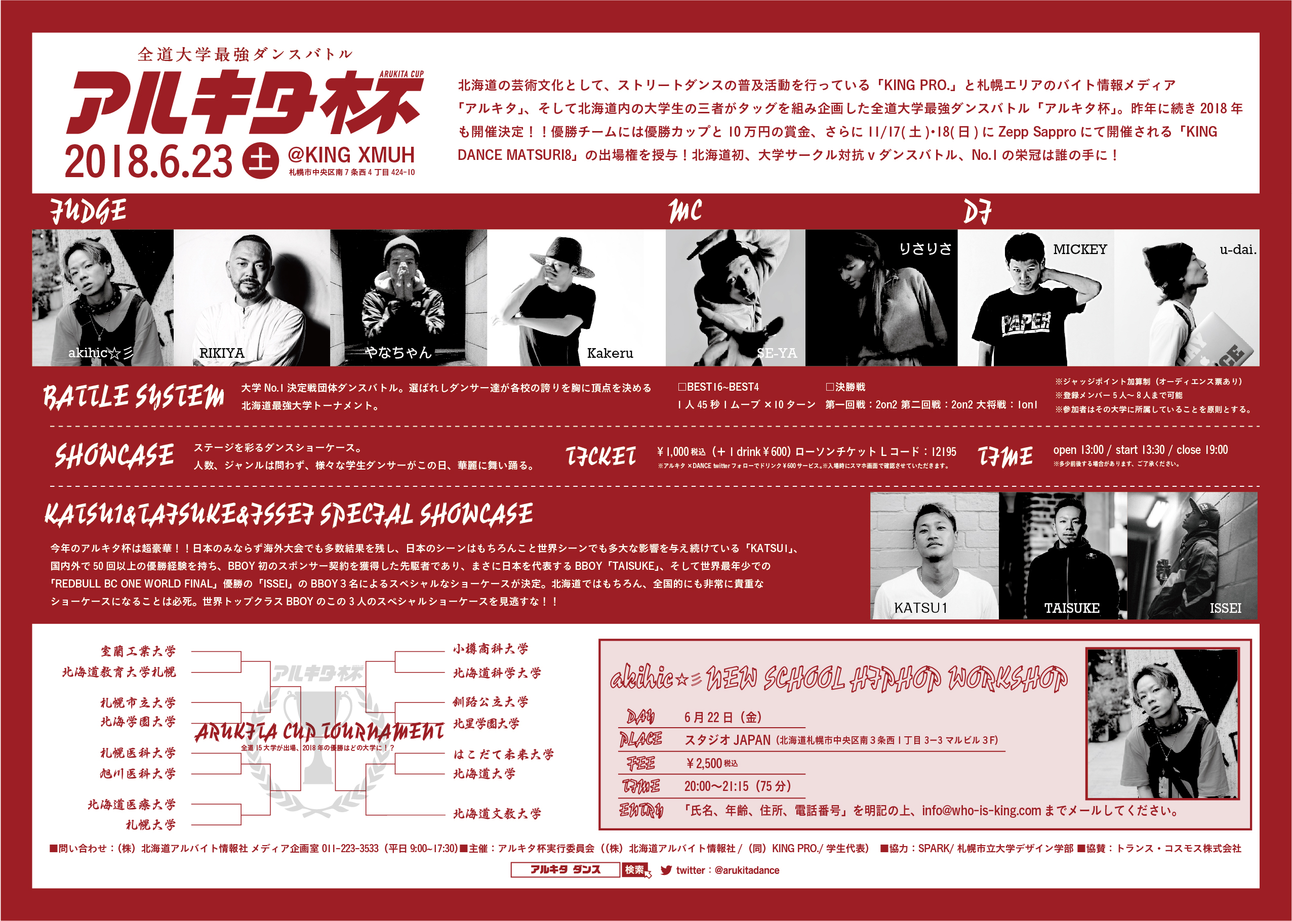 arukita_2018_flyer_a5-02