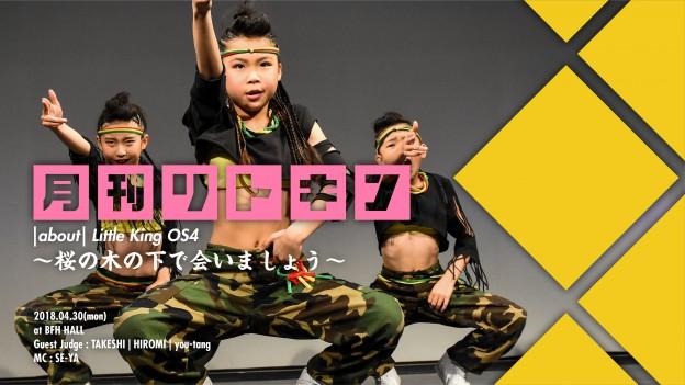 月刊リトキンOS4〜桜の木の下で会いましょう〜
