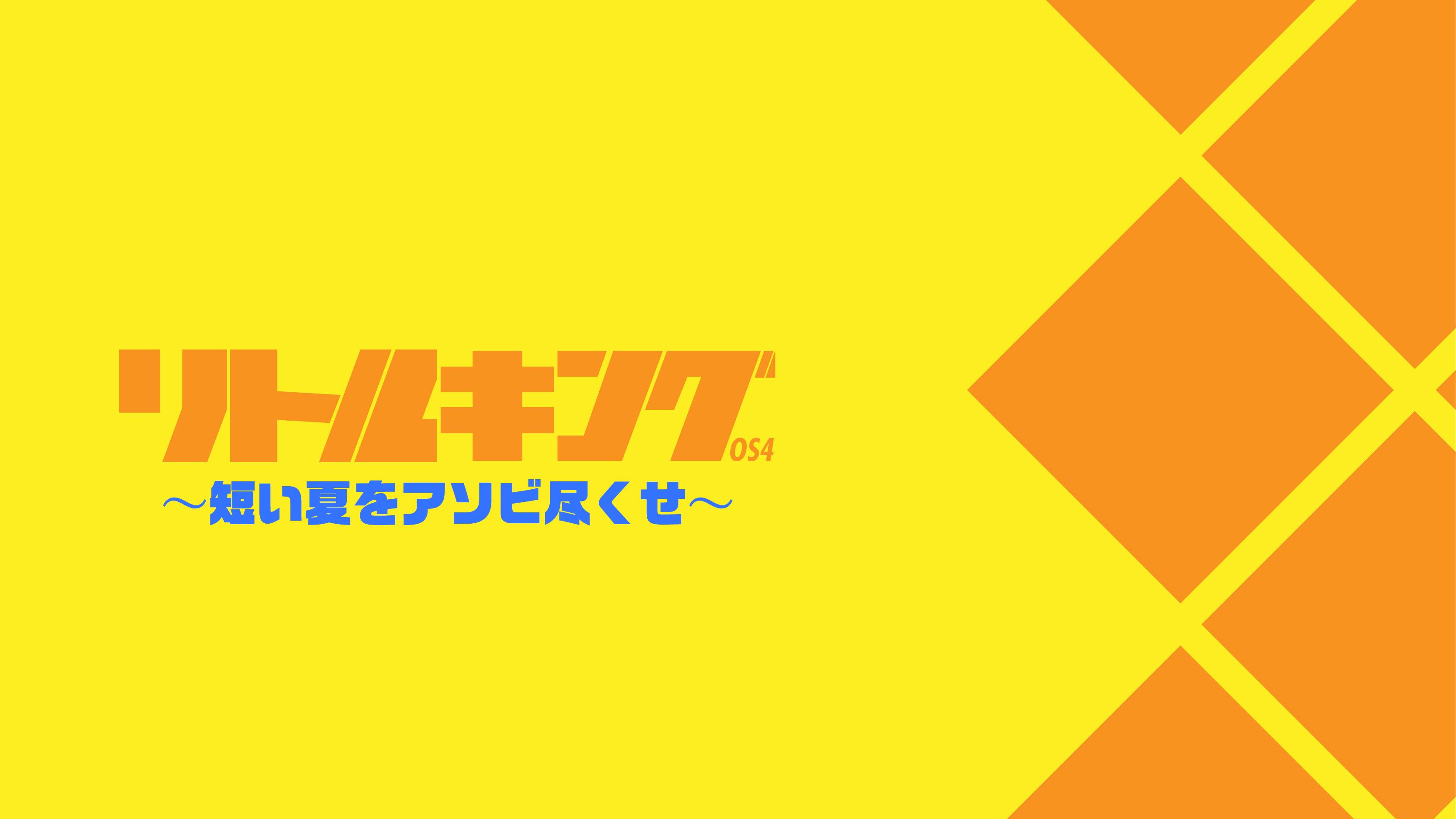 リトルキングOS4〜短い夏をアソビ尽くせ〜