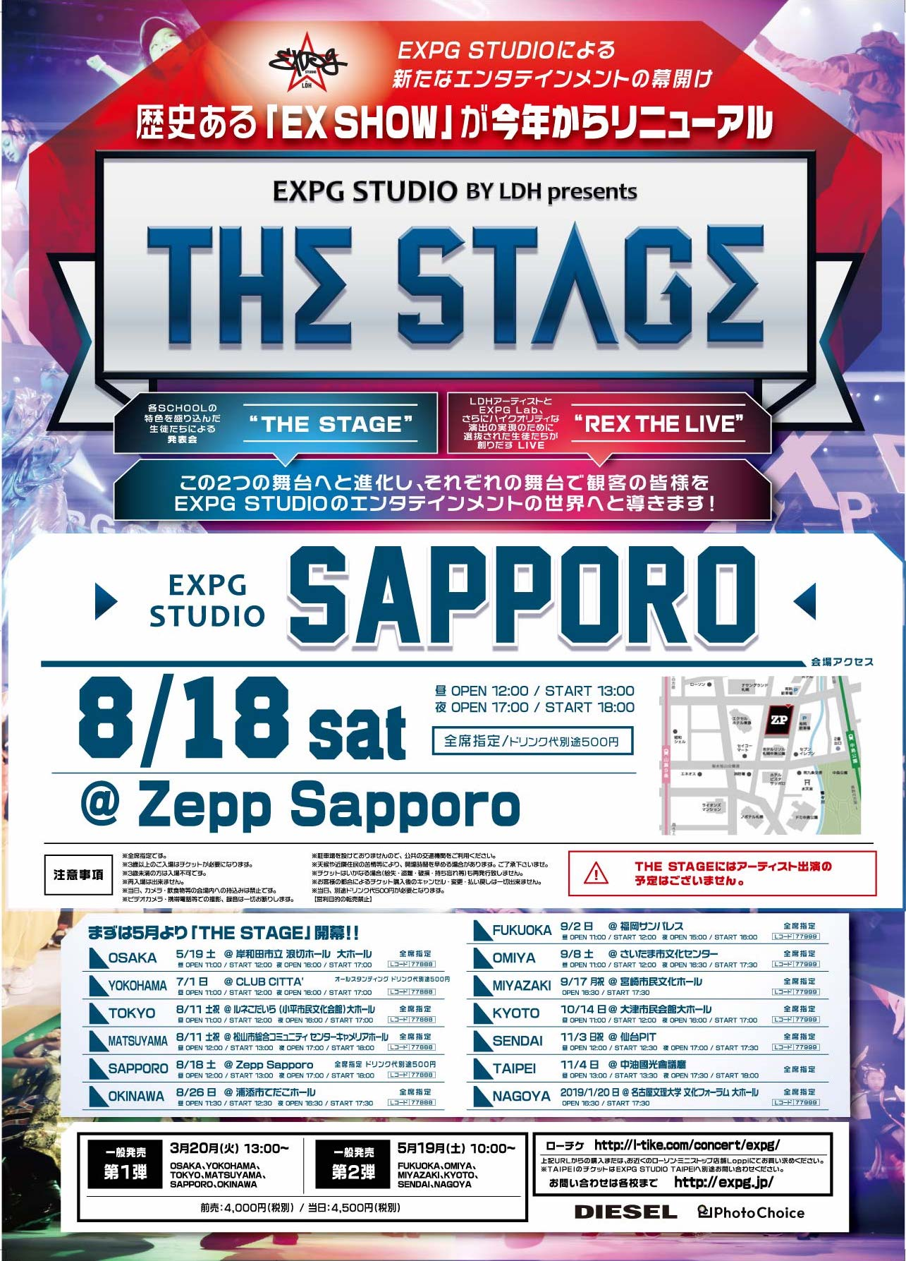 thestage-A4-sapporo-pl1-ol