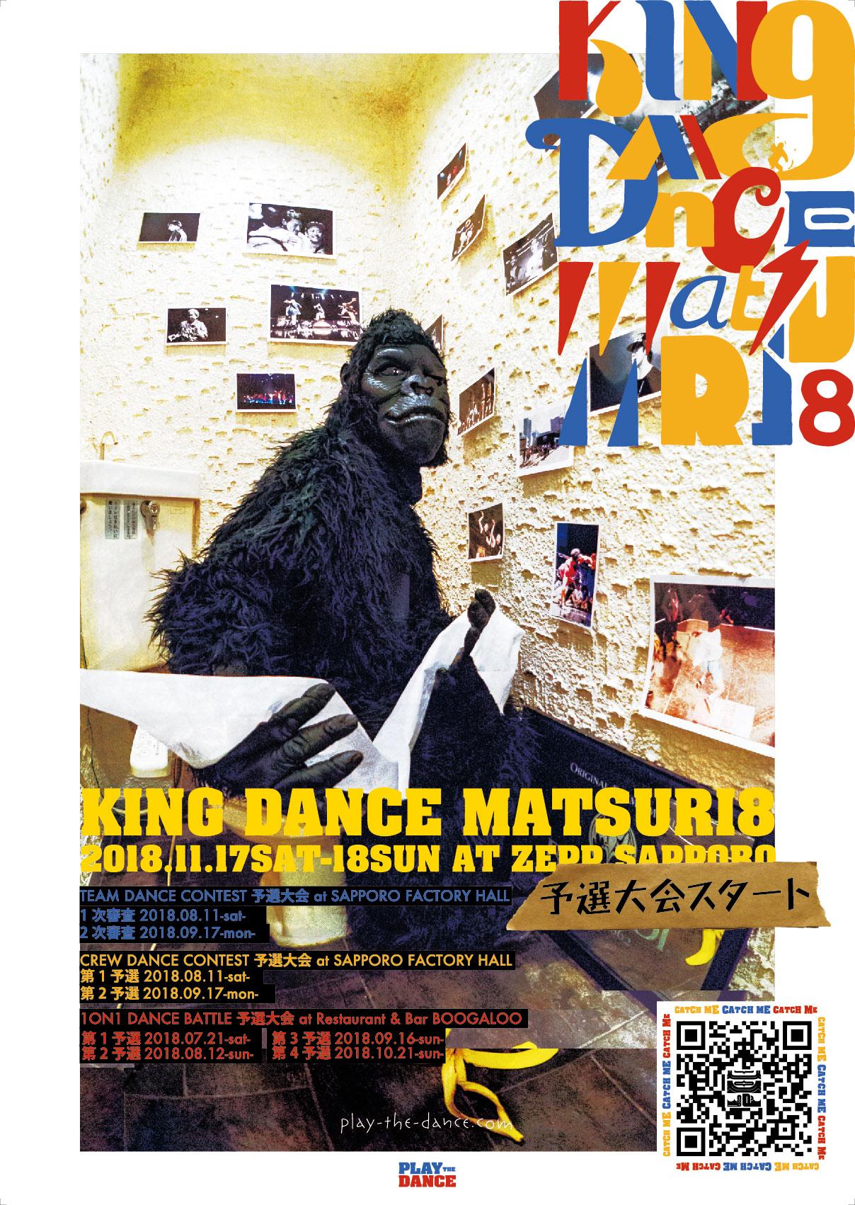 【KDM8 GUEST UP】KING DANCE MATSURI8