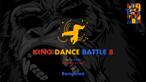 01_KING DANCE BATTLE 8 -1st ROUND-