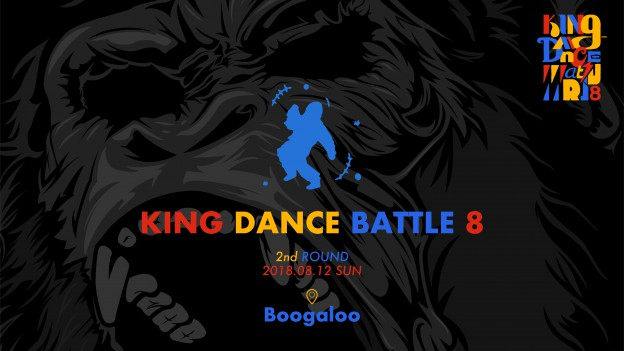 01_KING DANCE BATTLE8 -2nd ROUND-