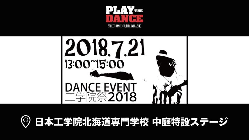 第 37 回工学院祭 ダンスコンテスト