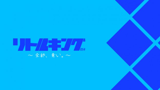 01_リトルキングOS4.29