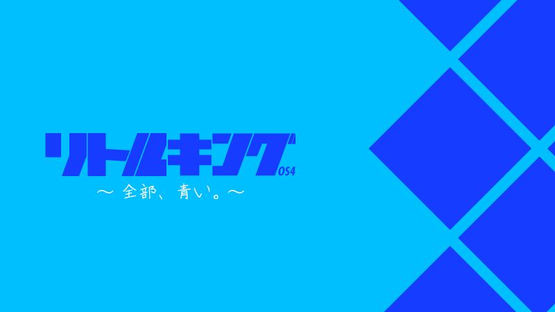 リトルキングOS4〜全部、青い。〜