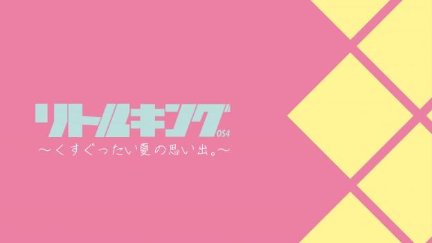 01_リトルキングOS4.30