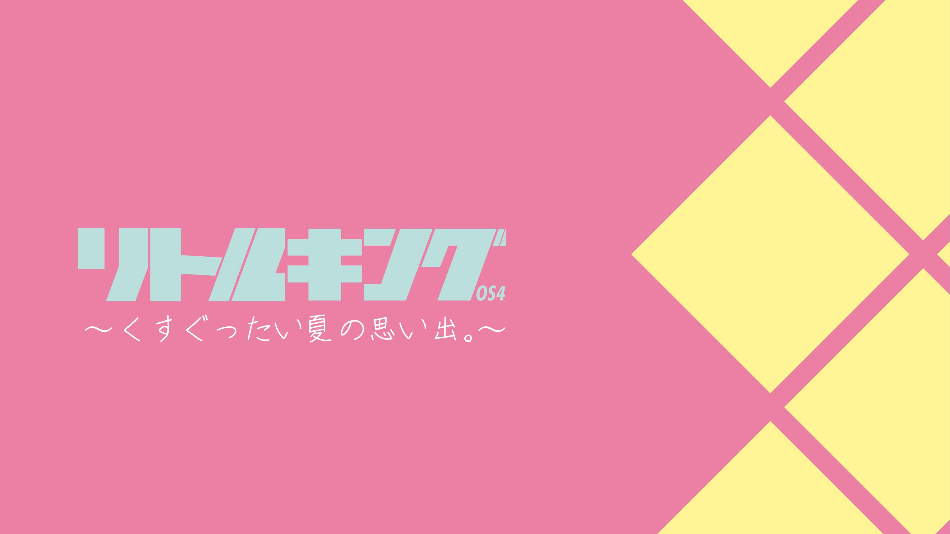 【エントリー状況UP】リトルキングOS4〜くすぐったい夏の思い出。〜