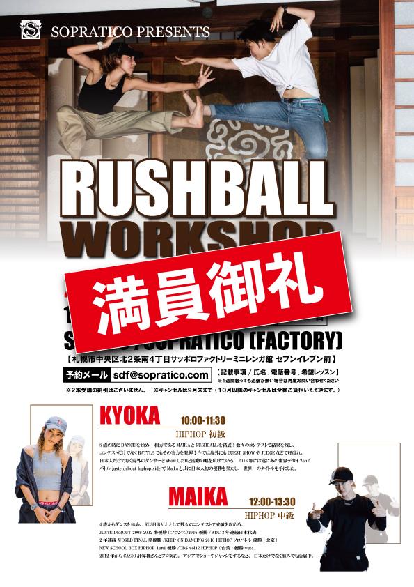 rushball_ws_flyer_full
