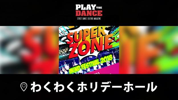 mind Festival 2018 〜SUPER ZONE〜