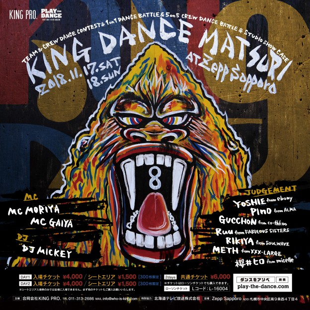 【タイムテーブルUP】KING DANCE MATSURI8