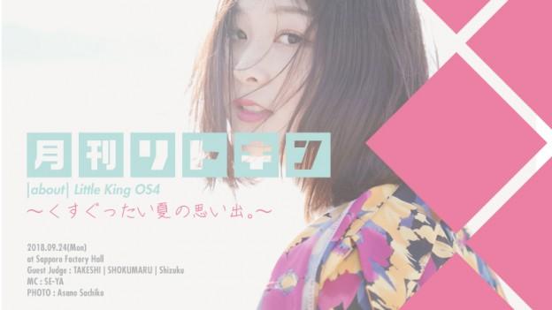 月刊リトキンOS4〜くすぐったい夏の思い出。〜