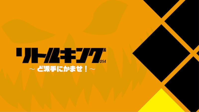 リトルキングOS4〜ど派手にかませ!〜