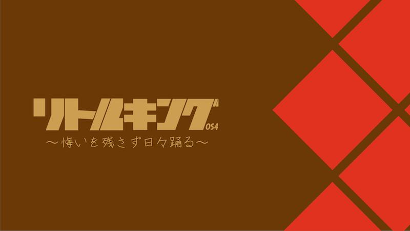 リトルキングOS4〜悔いを残さず日々踊る〜