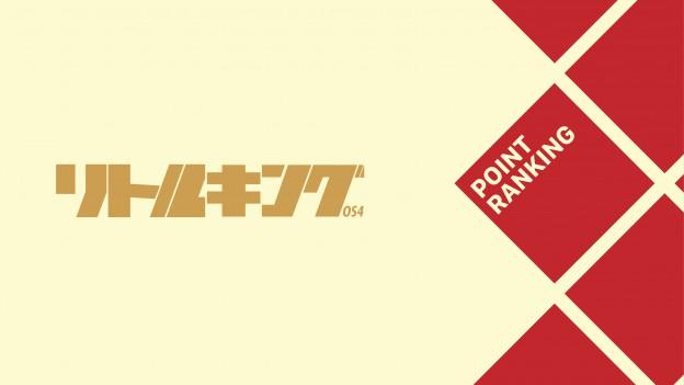 リトルキングOS4〜POINT RANKING〜