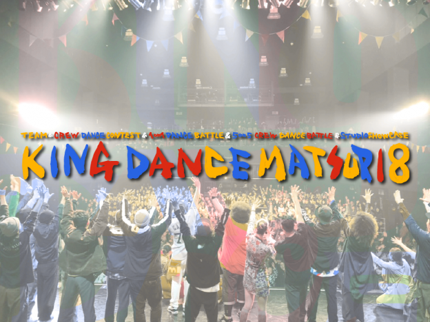 HTB(6ch)特別番組『KING DANCE MATSURI8~ダンスをアソベ!~』