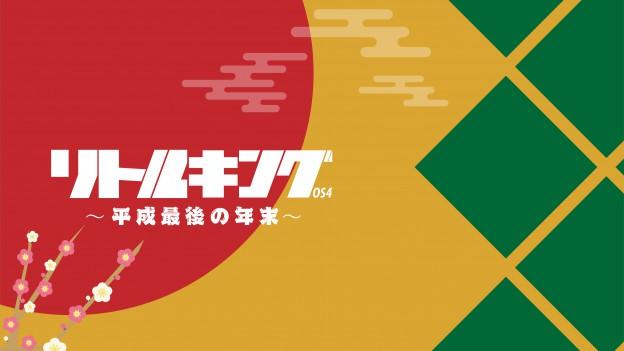 01_リトルキングOS4.33