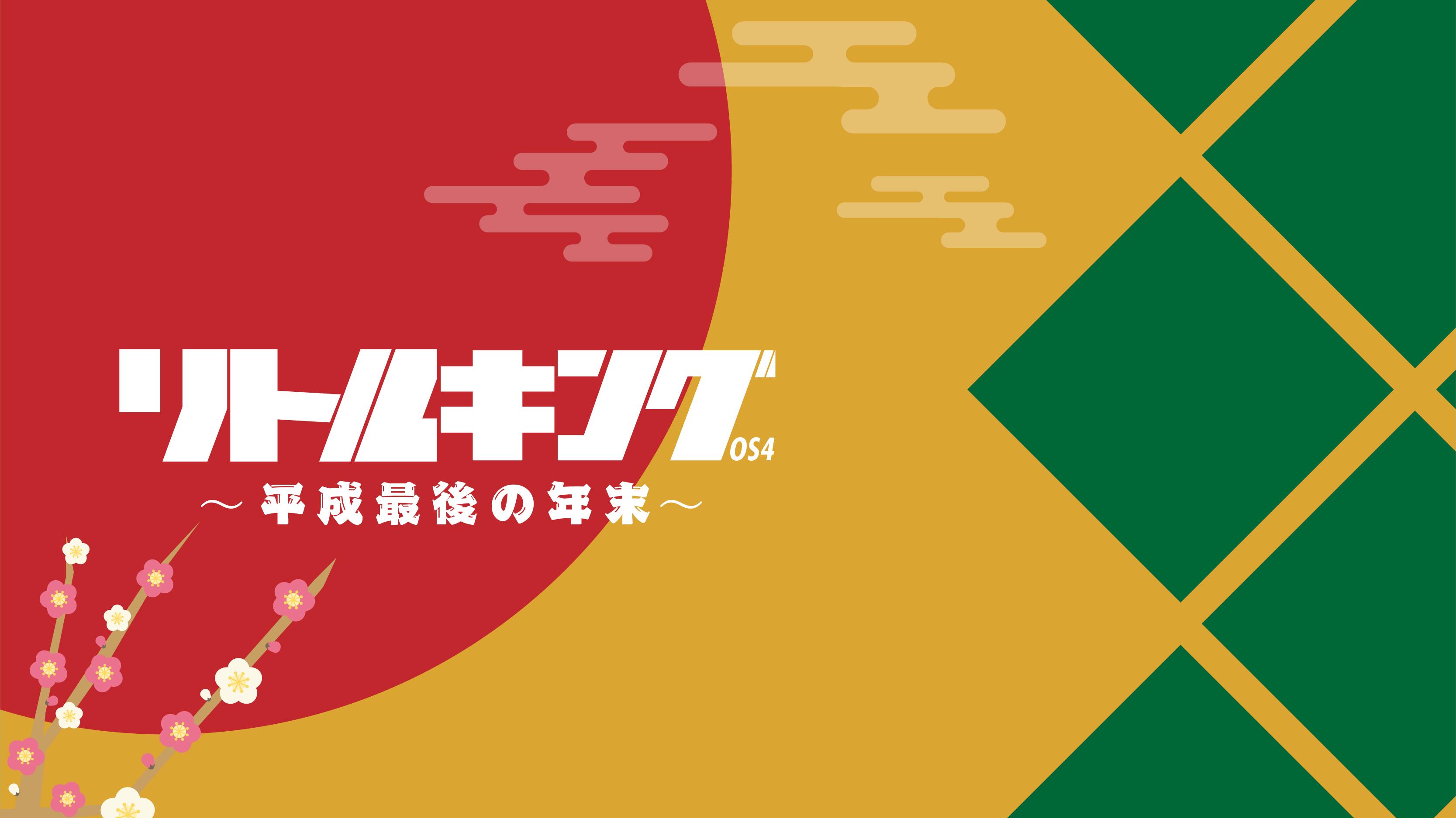 リトルキングOS4〜平成最後の年末〜