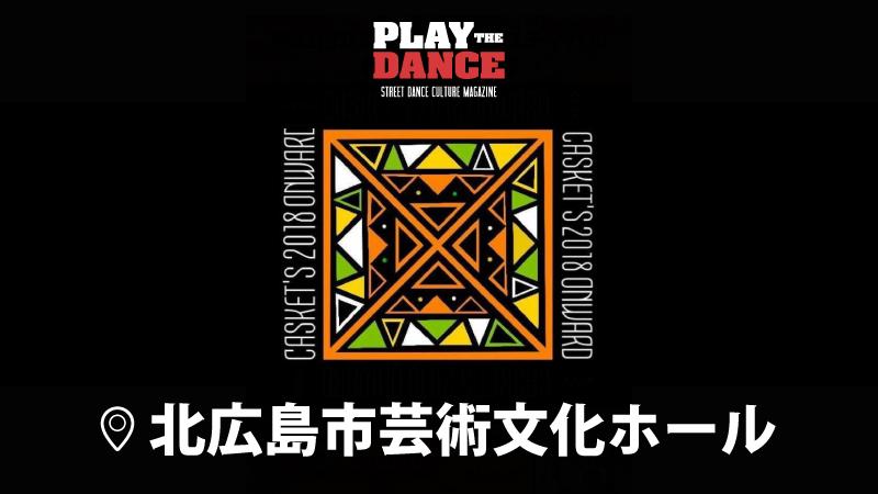 第11回北広島 ダンスフェスティバル CASKET'S