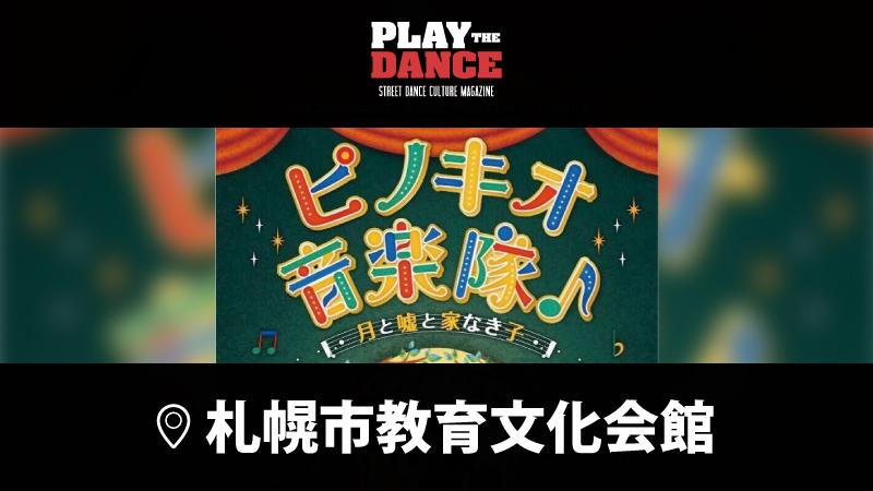 劇団フルーツバスケットオリジナルミュージカル公演『ピノキオ音楽隊♪〜月と嘘と家なき子〜』