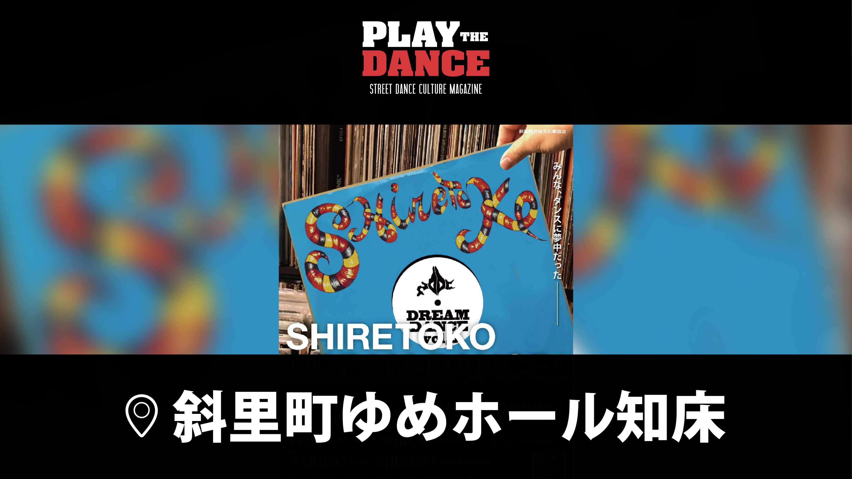 SHIRETOKO DREAM DANCE vol.6