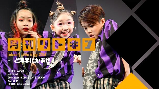 月刊リトキン〜ど派手にかませ!〜