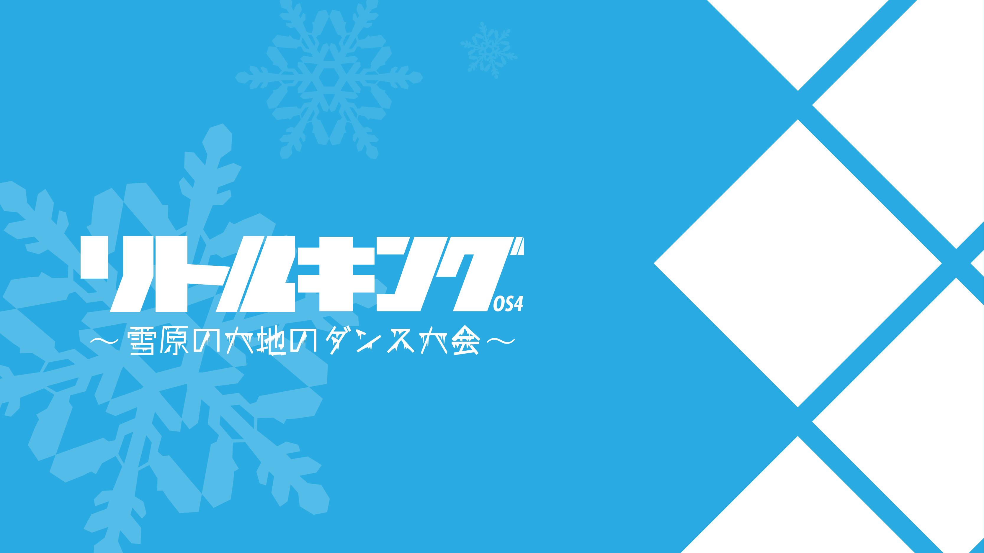 リトルキングOS4〜雪原の大地のダンス大会〜