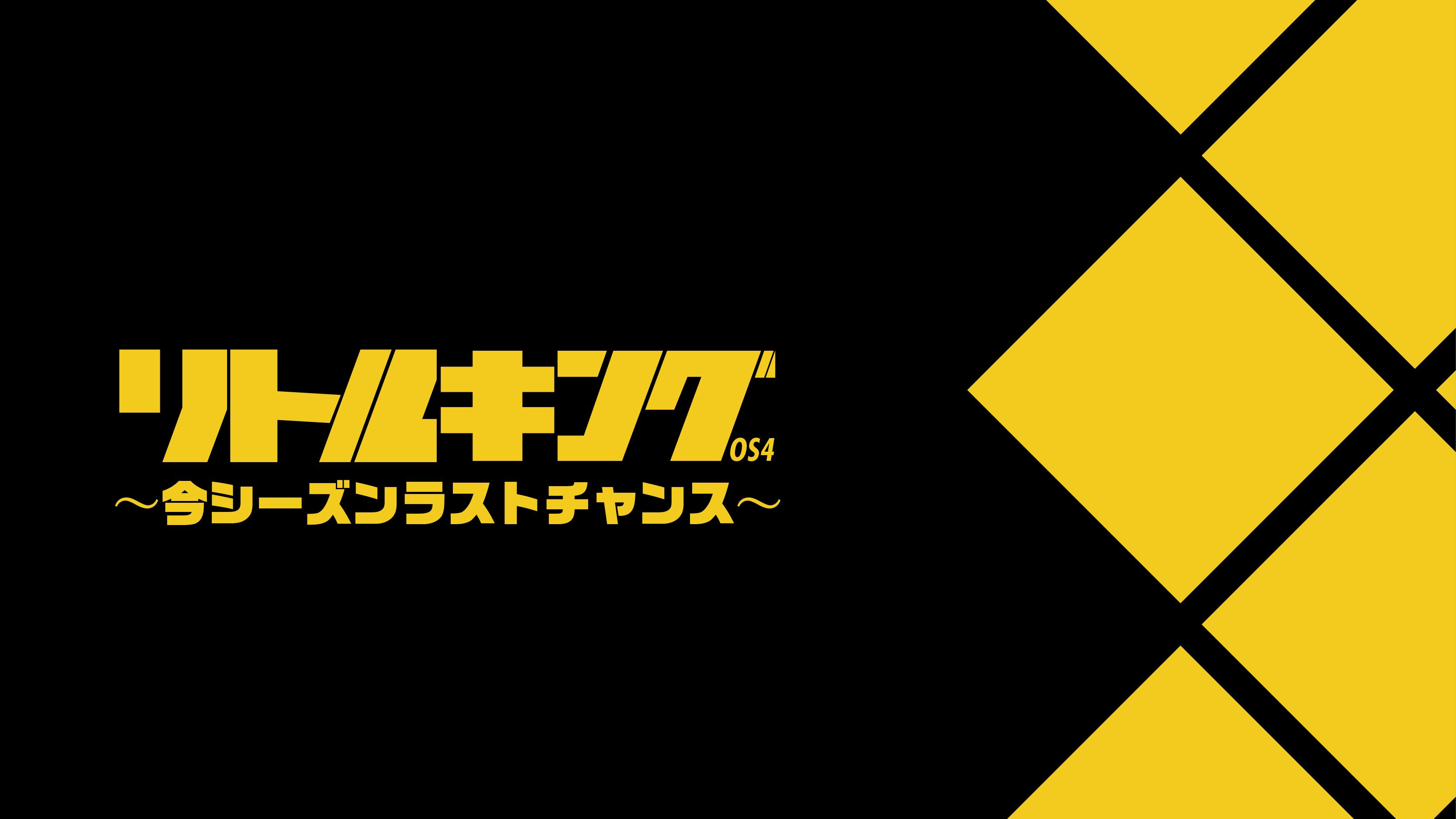 リトルキングOS4〜今シーズンラストチャンス〜