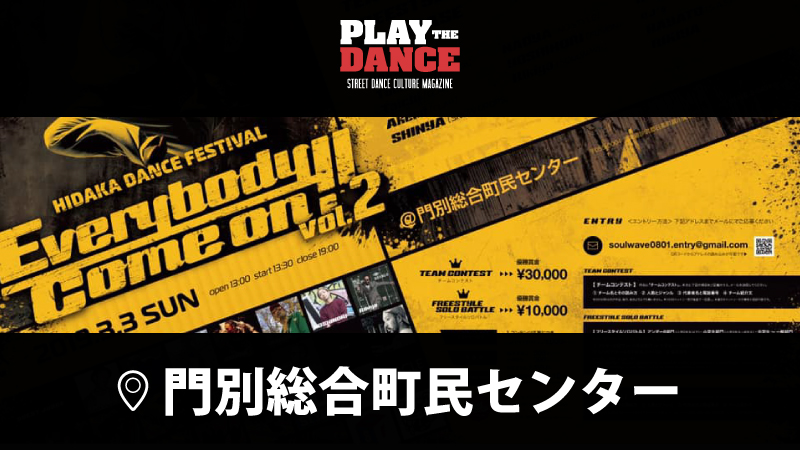 日高DANCE culture Convention 『Everybody Come on!!vol.2』