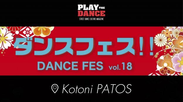 DANCE FES!! vol.18