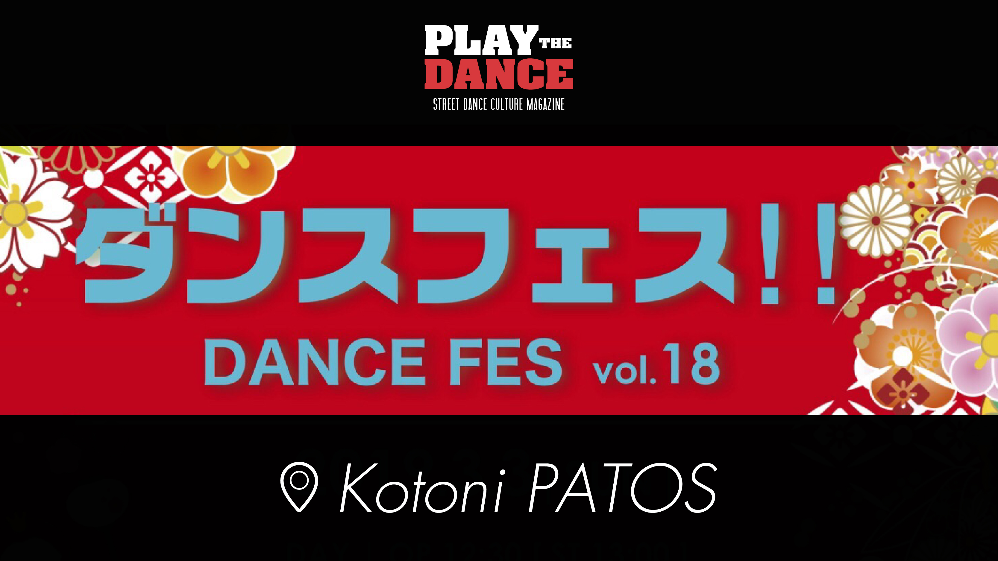 DANCE FES!! vol.18