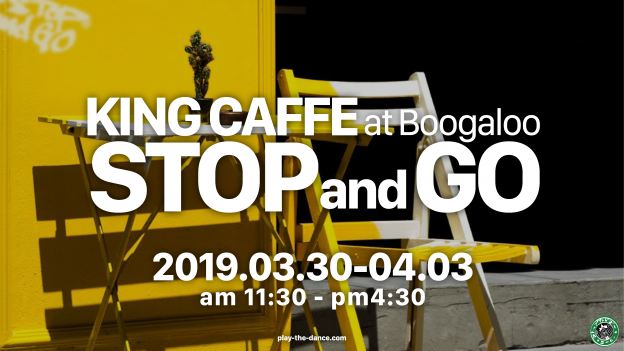 "【期間限定OPEN】KING CAFFE""STOP and GO"""