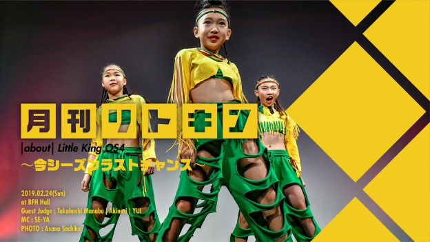 月刊リトキン〜今シーズンラストチャンス〜