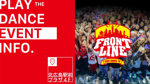 KIDS DANCE TV FRONTLINE 北海道予選