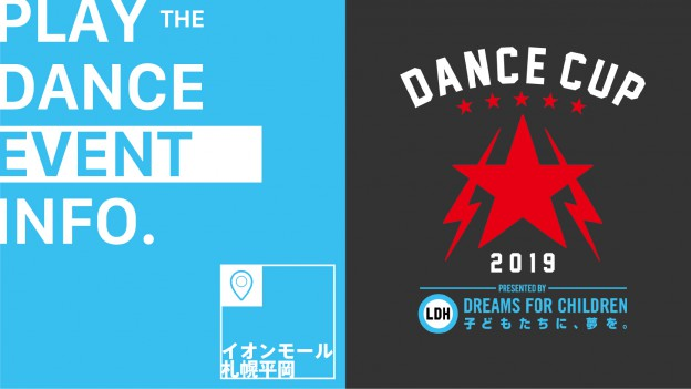 DANCE CUP 2019 北海道予選