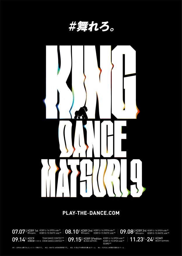 KING DANCE9 series
